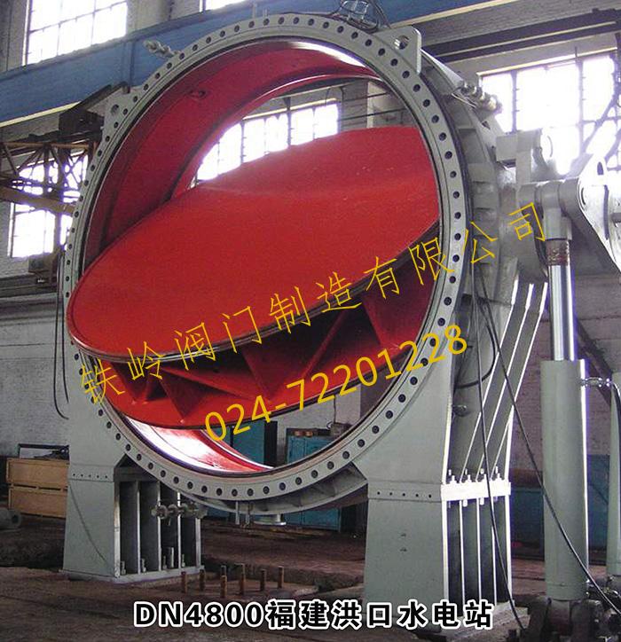 DN4800水电站专用双重密封双油缸液控蝶阀