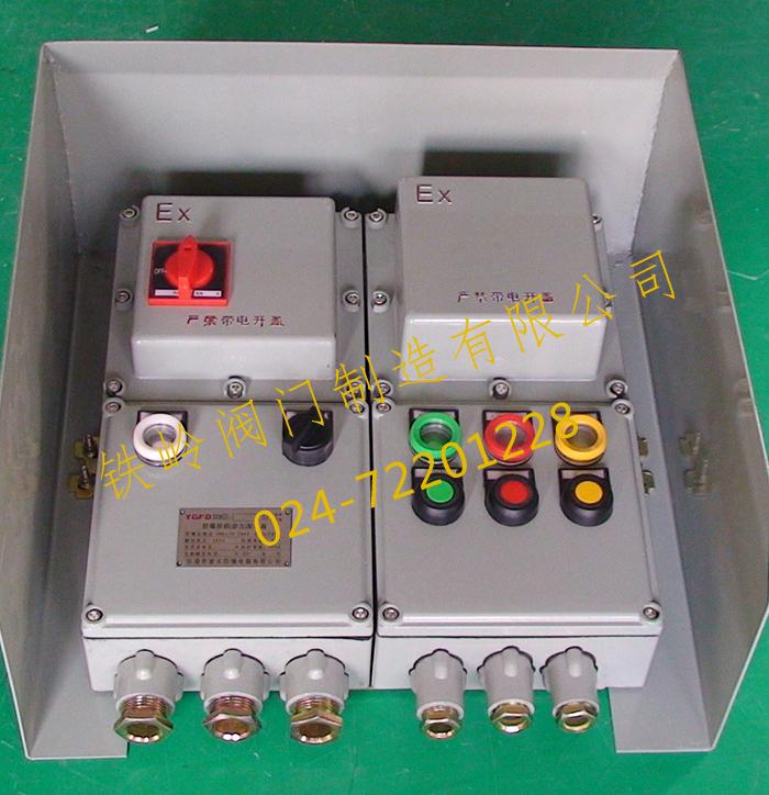 电动阀门电器控制箱