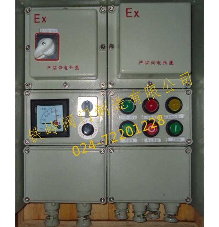 阀门电气控制箱(防爆)